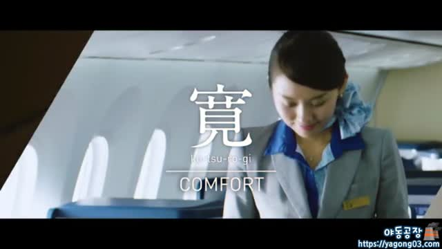 일본여행사 기내 서비스